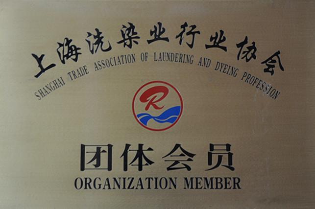 洗染行业协会团体会员