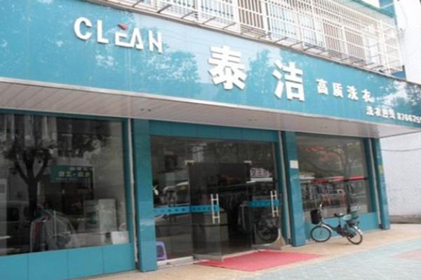 究竟干洗店的利润有多大?