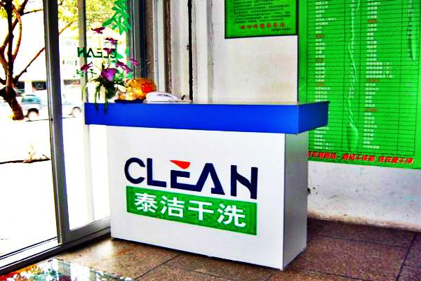 干洗店加盟哪个品牌比较好?