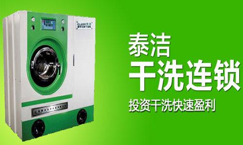 买一台干洗机需要多少钱?