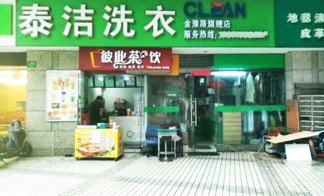干洗店成本计算大约多少钱?