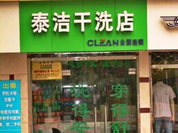 开一家干洗店成本多少?费用好少啊