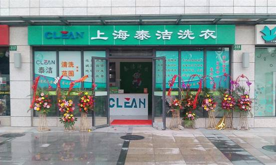 加盟泰洁干洗怎么样?开店方式灵活,洗衣服务广受欢迎