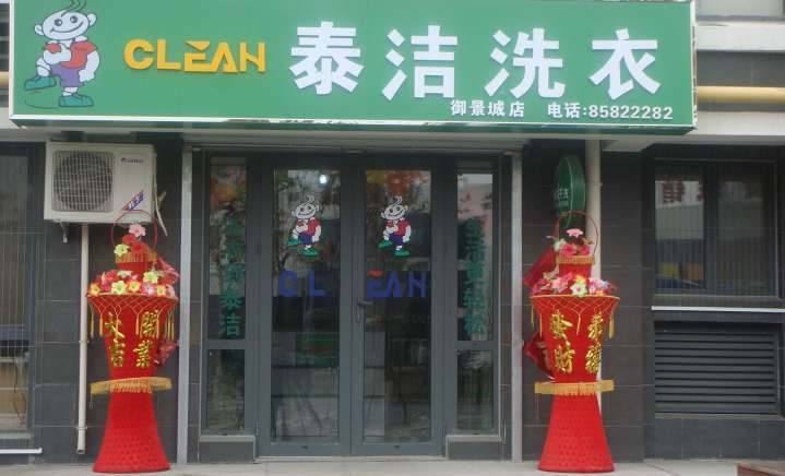 泰洁干洗干洗店加盟店要怎么才能拓展市场呢?